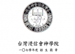 107學年台灣浸信會神學院招生簡章