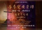 【敬邀】2018-05-17春季聖樂崇拜