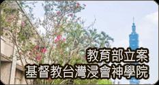 教育部立案基督教台灣浸會神學院