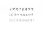 107學年度新生榜單