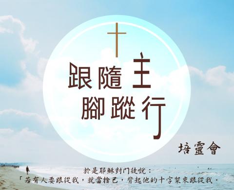 1/26屏東地區培靈會